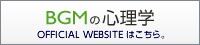 BGMの心理学オフィシャルサイト