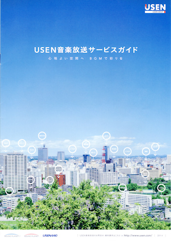 USEN音楽放送サービスガイド