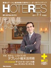 週刊ホテルレストラン7月1日号
