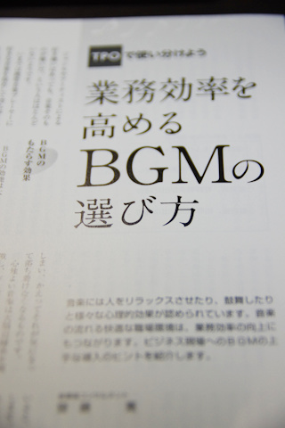 「業務効率を高めるBGMの選び方」