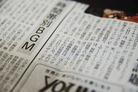 日経MJ8月22日「音で売る」齋藤寛