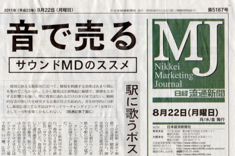 日経MJ8月22日「音で売る」