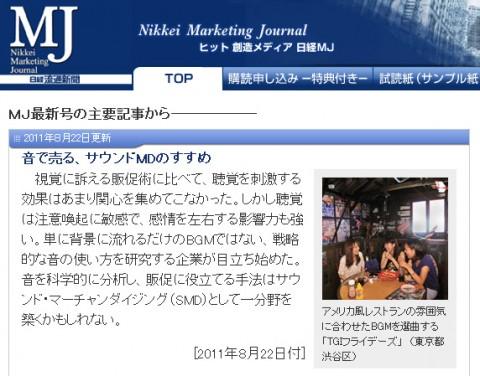 Web日経MJ