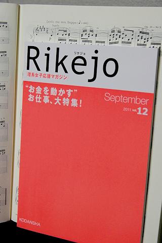 リケジョ2011 vol.12