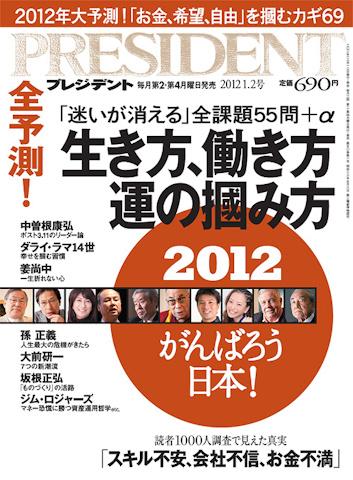 president2012.1.2