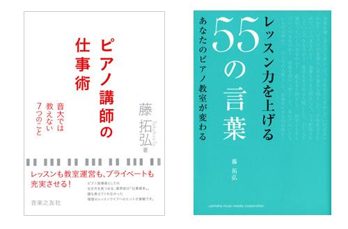 藤拓弘先生書籍
