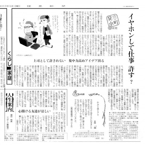 20120916読売新聞「イヤホンして仕事」