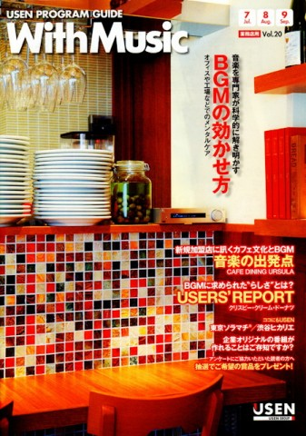 withmusic_vol20