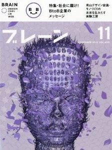 brain201211