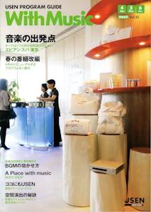 withmusic_vol23